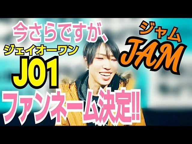 【JO1】ファンネーム決定!【JAM】