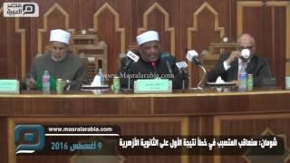 مصر العربية | شومان: سنعاقب المتسبب في خطأ نتيجة الأول على الثانوية الأزهرية