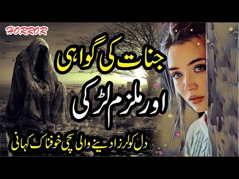 Bhayanak Rat | Hindi Horror Story| Urdu Khofnak Kahani| Sachi Kahani| KAHANI HUB OFFICIAL from YouTube · Duration:  10 minutes 50 seconds