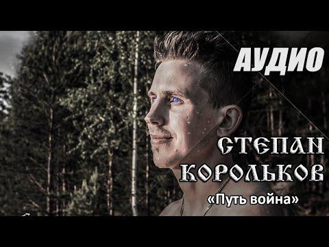 Путь воина - Степан Корольков (Сингл 2019)