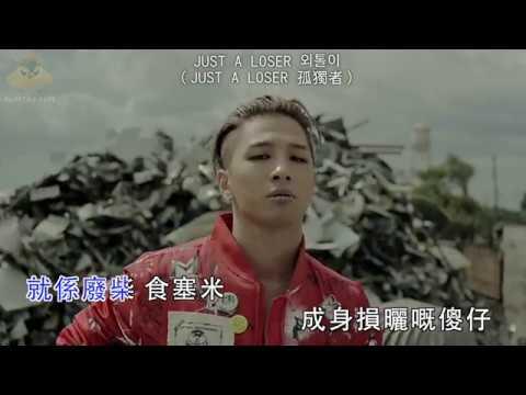 《Loser》-粵語鳩唱版