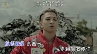 《Loser》-粵語鳩唱版|膠Guy架 PlasticGuys