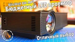 BlitzWolf BW-MP1 - Бюджетный проектор, домашний кинотеатр за ~70$(, 2016-09-22T15:59:50.000Z)