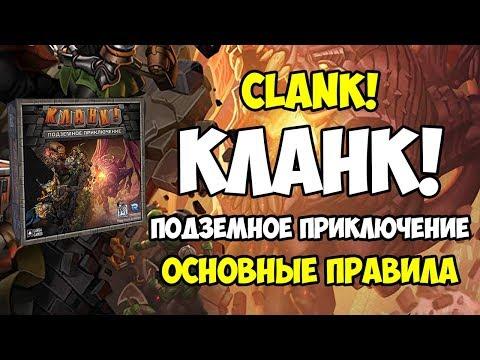 Кланк! Подземное приключение. Clank! Основные правила настольной игры. 4K.
