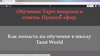 Информация для желающих обучаться @TarotWorld, тур по сайту www.thetarotworld.com ответы на вопросы