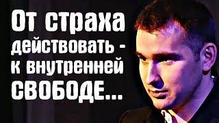 От страха действовать - к внутренней свободе! | Михаил Дашкиев и Петр Осипов. Бизнес Молодость