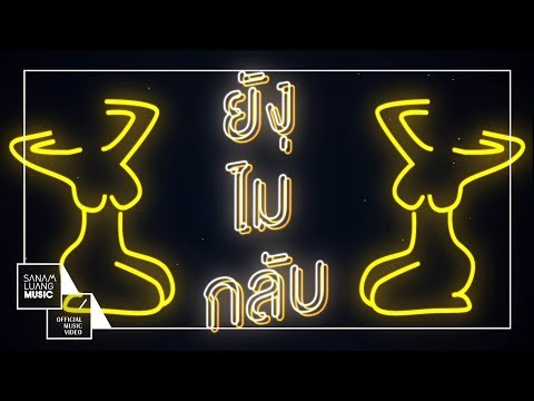 ยังไม่กลับ l MVL & BOTCASH & SUNNYDAY & MINDSET【Official Lyric Video】 - วันที่ 15 Jun 2018