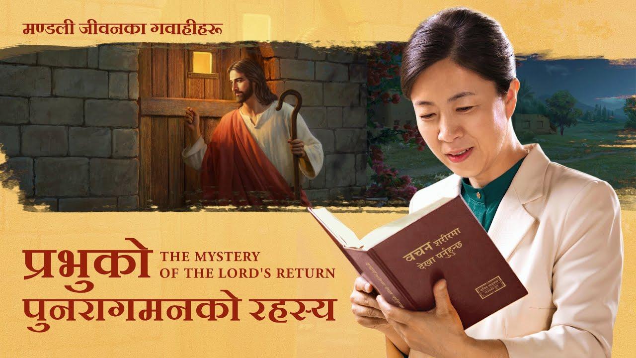 Christian Testimony Video | प्रभुको पुनरागमनको रहस्य