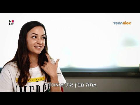 פוראבר אפטר: פרק 16 | איך כוכבי פוראבר היו בבית ספר? | טין ניק