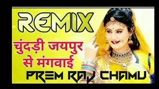Chunri jaipur se mangwa de dj remix ...