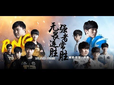 【LPL春季賽】第8週 RNG vs IG #1