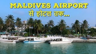 Maldives Airport to Maafushi || Cheapest Hotel in Maafushi Maldives