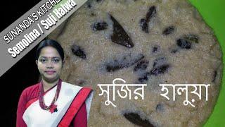 Best Sooji ka Halwa, Secret suji recipe, Suji Ka Halwa, Rawa Halwa Recipe, সুজি র হালুয়া