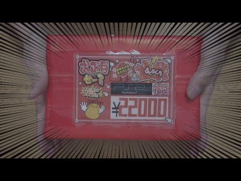 【爆アド!!】22000円のPS2ソフト高額福袋を開封!【スーパーポテト秋葉原】