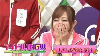 元アイドリング!!!菊地亜美「トークで盛ったことはない!」に大クレーム...