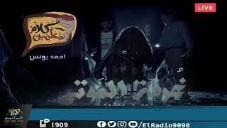 """رعب أحمد يونس ( غرفة الموتى """" الجزء 2 """" ) فى كلام معلمين على الراديو9090"""