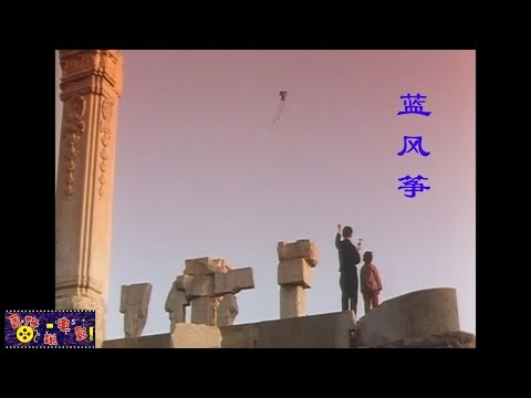 时间都去哪了?这部电影带你简单了解正在从教科书中逐渐消失的年代  -- 《蓝风筝》