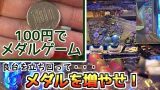 【メダルゲーム】100円でメダルをどこまで増やせるかチャレンジしてみた