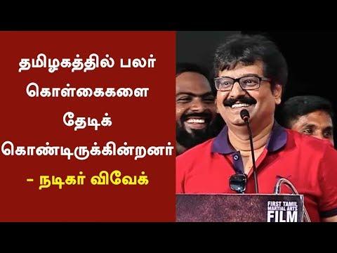 தமிழகத்தில் பலர் கொள்கைகளை தேடிக்கொண்டிருக்கின்றனர் | Vivek Speech at Ezhumin movie Trailer release