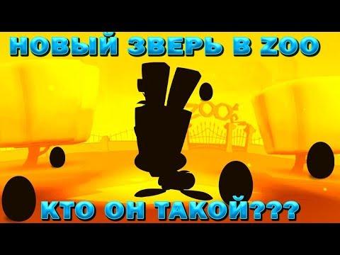 ТИЗЕР НОВОГО ПЕРСОНАЖА!!! КТО ЭТО ТАКОЙ??? В ИГРЕ Zooba: Free-for-all - Adventure Battle Game