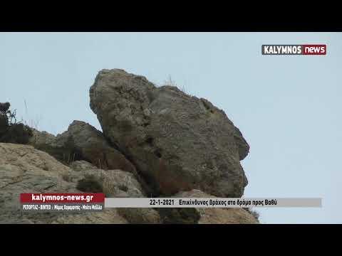 22-1-2021 Επικίνδυνος βράχος στο δρόμο προς Βαθύ
