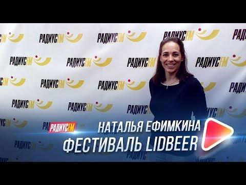Фестиваль Lidbeer -