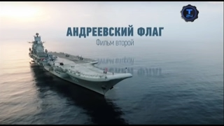 Документальный фильм «Андреевский флаг» телеканала Т24  Часть 2