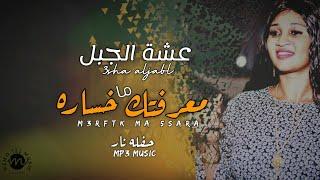 عشة الجبل & علي تباشي - معرفتك ما خساره | حفلة نار | New - High Quality اغاني سودانية 2020