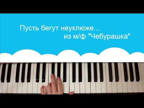 Песня Пусть бегут неуклюже... (из м/ф