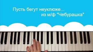 как играть на пианино пусть бегут неуклюже...из м/ф