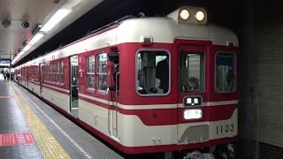[60fps]神戸電鉄神戸高速線 普通粟生行 新開地駅 Kobe Electric Railway Shinkaichi-sta.