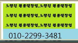 노량진고시원매매전문 010 2299 3481