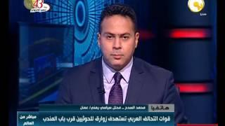 قوات التحالف العربي تستهدف زوارق للحوثيين قرب باب المندب