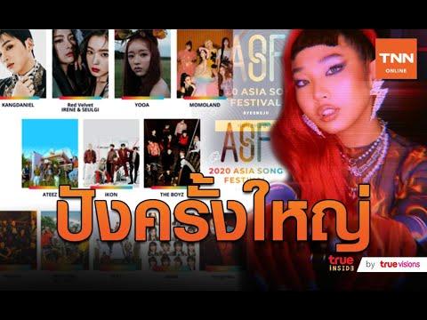 """MILLI"" สุดปัง! ศิลปินไทยหนึ่งเดียวเตรียมขึ้น 2020 Asia Song Festival"