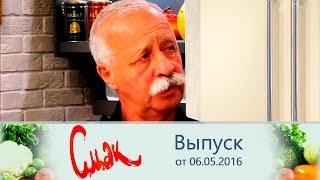 Смак - Гость Леонид Якубович. Выпуск от06.05.2017