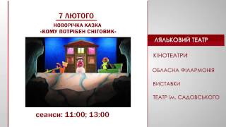 Афіша Вінниці 30.01 - 05.02.15(, 2015-01-30T15:58:14.000Z)
