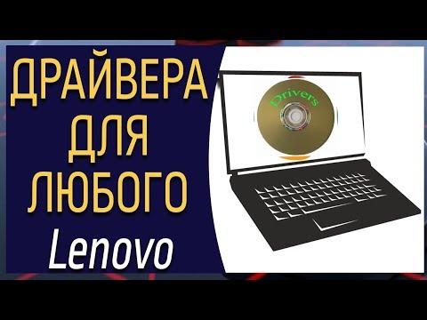 Как скачать и правильно установить драйвера для любого ноутбука Lenovo?
