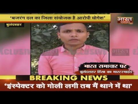 Bulandshahr Riots के मुख्य आरोपी  Yogesh ने Video जारी कर ख़ुद को बताया बेक़सूर