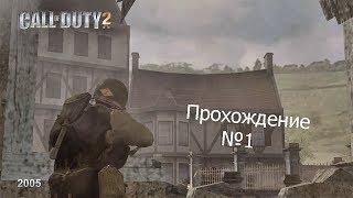 Прохождение!!! Call Of Duty 2. №1