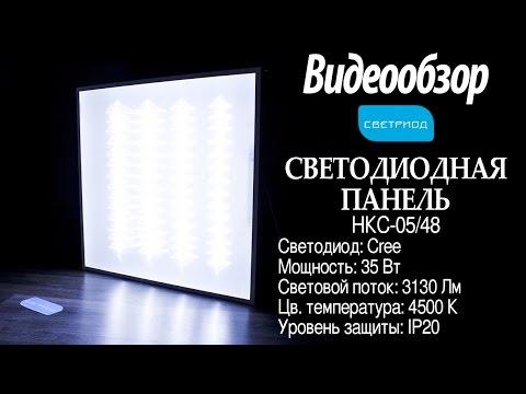 Светодиодный LED светильник для потолка Армстронг. Обзор.