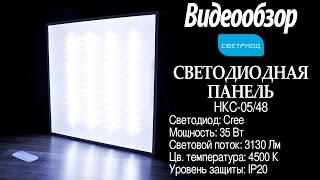Светодиодный LED светильник для потолка Армстронг. Обзор.(Видеообзор встраиваемой панели, отечественного производства НКС (Санкт-Петербург). Модель светодиодного..., 2016-02-24T19:47:54.000Z)