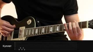 Как играть на гитаре и бас гитаре  Король и Шут - Смельчак и ветер ( видеоурок Guitar riffs)+ табы