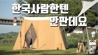 스프링바 베가본드 태양의맛 썬탄 설치 방법. 감성캠퍼라면 꼭 한번 거쳐가야 하는 텐트 소개.  조금 이상한 …