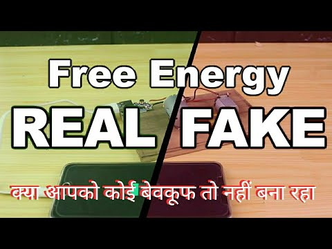 Free Energy Generator Exposed | Free Energy Real Or Fake । ज