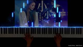小小 - 容祖儿 鋼琴版 Xiao Xiao Joey Yung Piano Cover