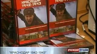 Библиотекам Краснодара подарили DVD с фильмом об освобождении города