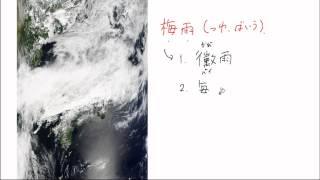 【日本の地形と気候】梅雨と台風