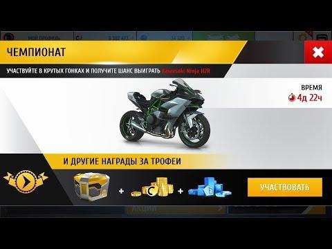 Asphalt 8 - Kawasaki Ninja H2R Championship (Last Part)