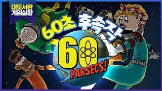 대도서관] 60파섹! 우주버전 60초 후속작! 우주에서 생존하기 (60 Parsecs)
