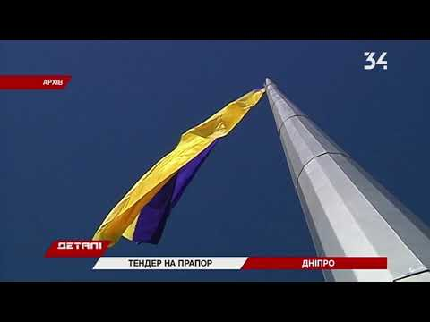 34 телеканал: По 30 тысяч за полотно: в Днепре хотят купить 25 запасных флагов